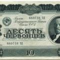 Які зарплати були у глав радянського союзу?