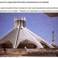 Незвичайна радянська архітектура