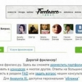 Платні послуги для фрілансерів на біржі freelance.ru. Короткий огляд можливостей